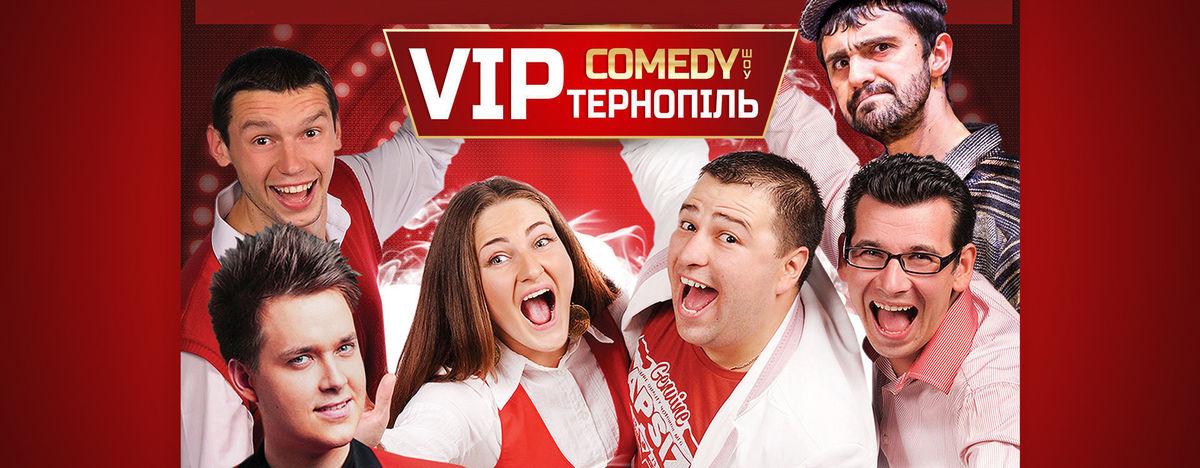 VIP Comedy Тернопіль
