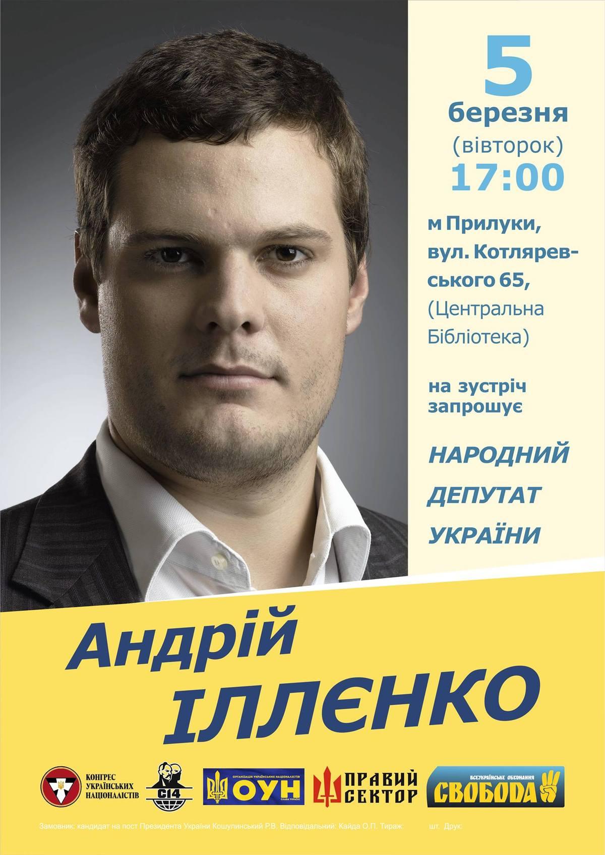 Зустріч з Народним Депутатом України Андрієм Іллєнком