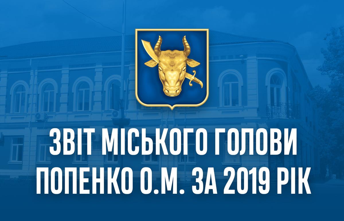 Звіт міського голови Попенко О.М. за 2019 рік