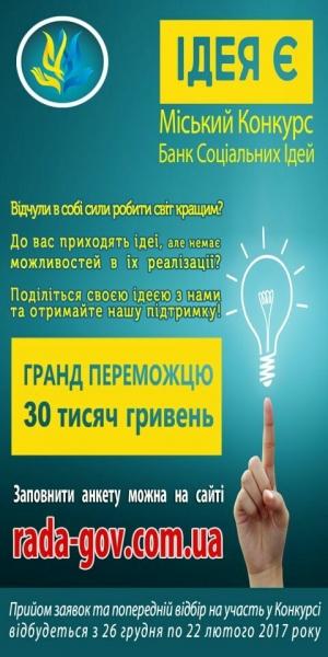 """Прилучан запрошують взяти участь у конкурсі """"Банк соціальних ідей м. Прилуки"""""""