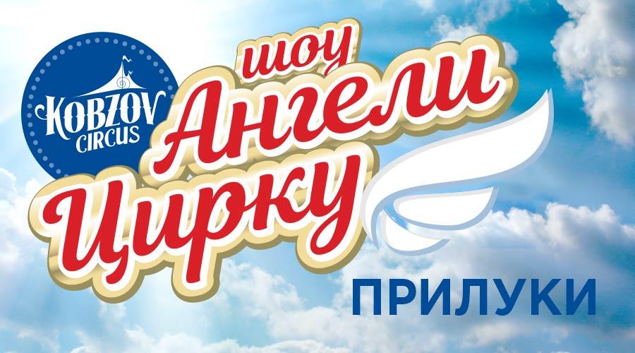 Вперше у Прилуках — цирк «КОБЗОВ» з новою програмою «Ангели цирку»