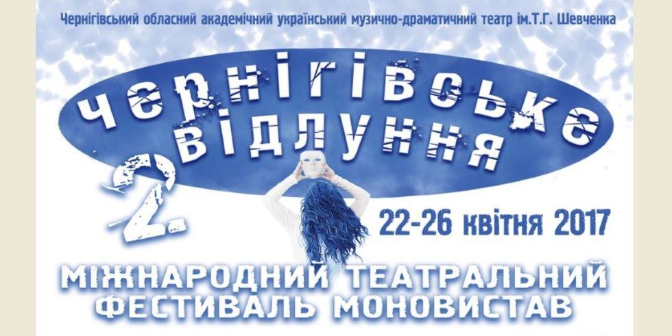 Культурне життя. Поїздки з Прилук до Чернігова на моновистави!