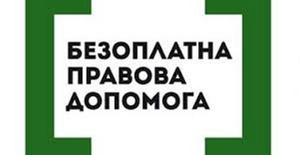 Робота мобільних груп безоплатної правової допомоги в Чернігівській області