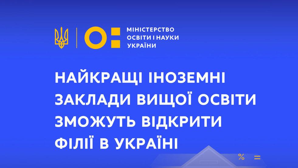 Найкращим іноземним закладам вищої освіти дозволили відкрити філії в Україні