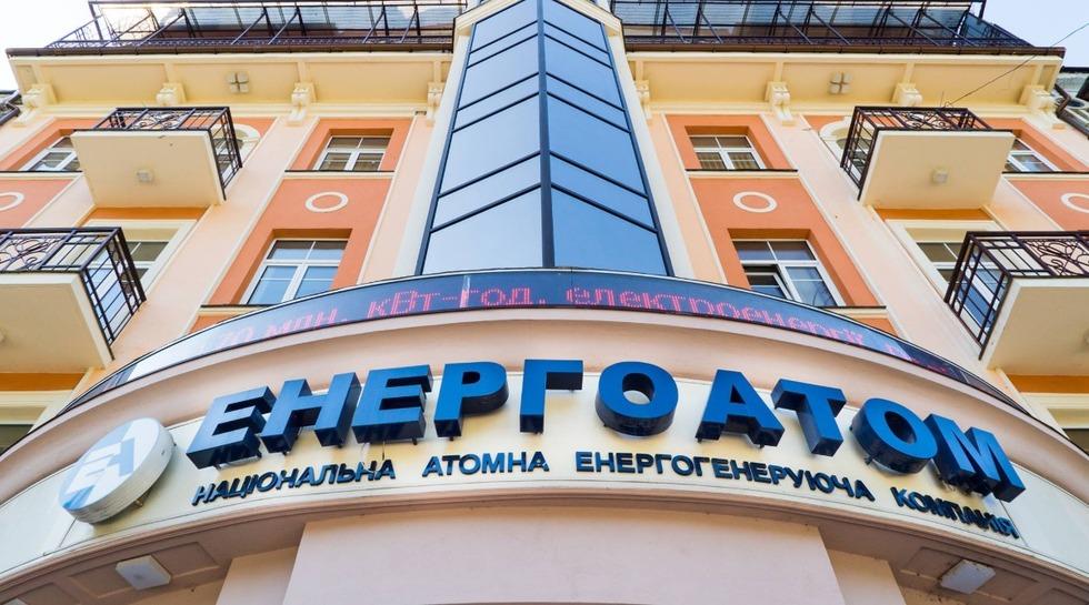"""""""Енергоатом"""" розпочав процес проти РФ щодо компенсації за втрачені в Криму активи"""