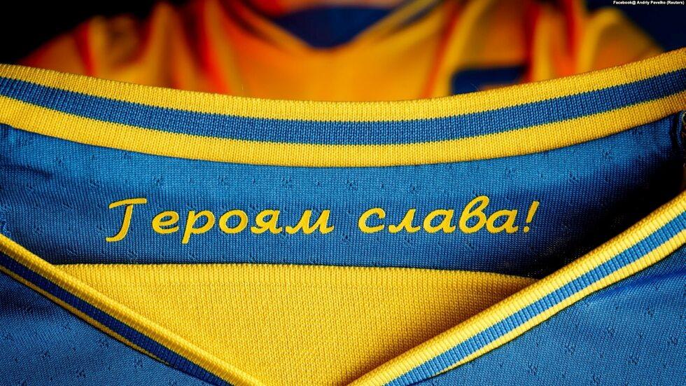 УАФ затвердив гасла «Слава Україні!» і «Героям слава!» офіційними футбольними символами України