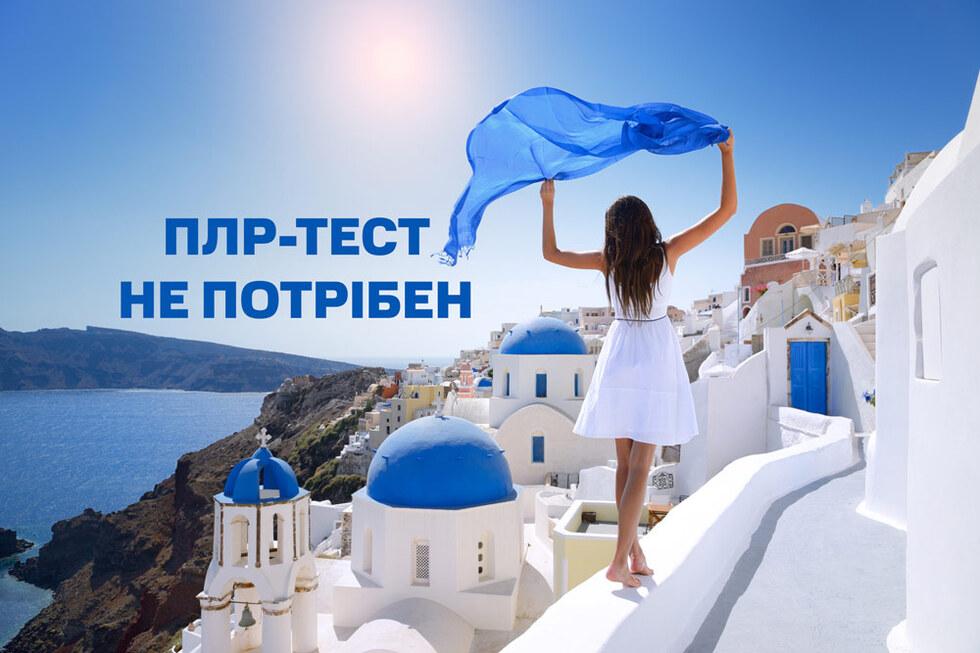 Греція дозволила туристам в'їжджати без ПЛР-тесту