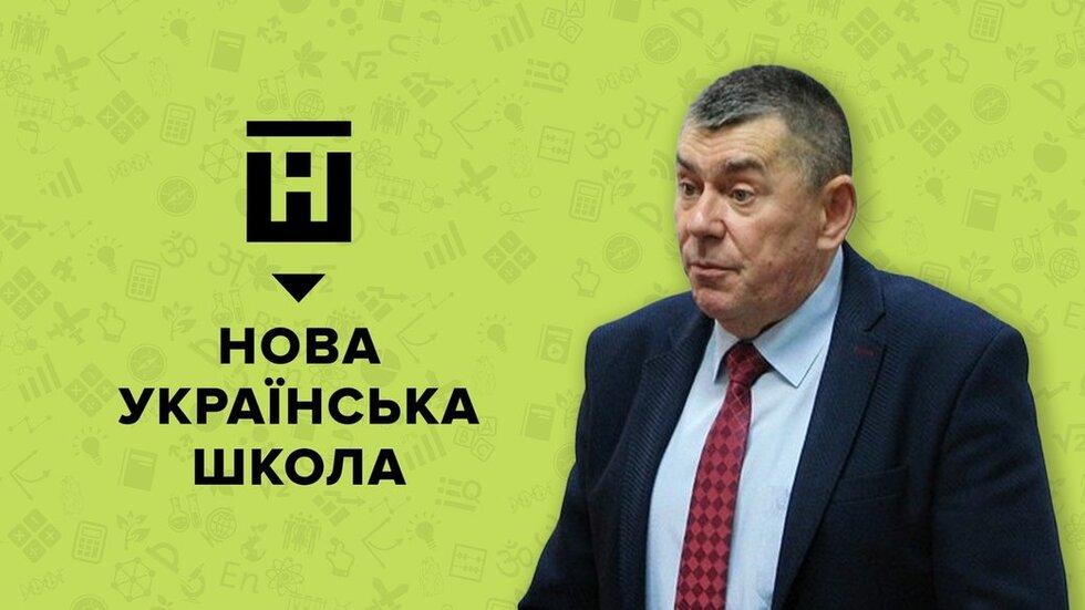 Чотири школи області розпочинають навчання п'ятих класів за програмою Нової української школи